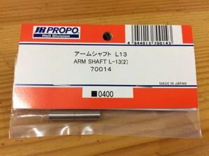 新品★JR PROPO 【70014】アームシャフト L13 ARM SHAFT L-13(2)◆☆JR PROPO JRPROPO JR プロポ JRプロポ