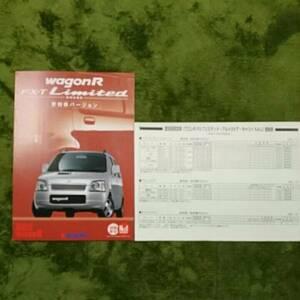 2代目 ワゴンR 前期モデル FX-Limited 特別仕様車 愛知県バージョン MC11S 平成11年2月発行 1999年 未読品 新品