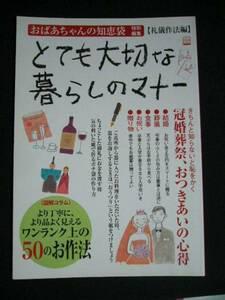 おばあちゃんの知恵袋 特別編集 [礼儀作法編] 宝島社 中古 2006年発行
