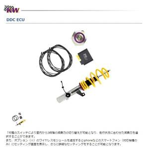 damping force adjustment . in car from KW shock absorber DDC ECU 0065423 KW DDC ECU 39020006 BMW E91 TOURING