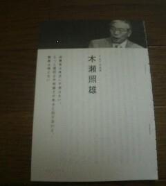 カンブリア宮殿 対談 木瀬照雄 TOTO会長 村上龍 切抜き