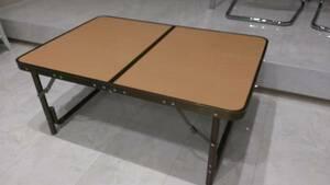 新品 アルミ 軽量折りたたみ万能テーブル 2つ折り 90×60cm 2way アウトドア キャンプ ピクニック ローテーブル テーブル ナチュラル