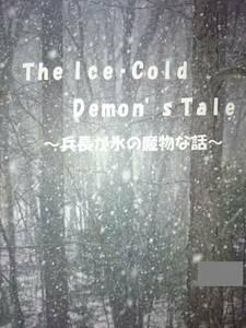 進撃の巨人同人誌★リヴァエレ長編小説★noisiest「The Ice-Cold Demon's Tale~」