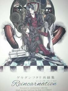 進撃の巨人同人誌★リヴァエレ♀★ゲキダンフタリ再録集★小説&漫画