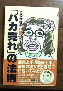 古本・「バカ売れ」の法則 原崎裕三(著) PHP研究所