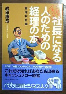古本・これで完ぺき社長になる人のための経理の本 管理会計編 日本経済新聞社