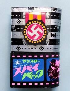 1971年 スパイシリーズ 第3弾 サンスター スパイパック ドイツマーク 昭和レトロ 当時物
