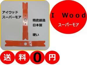 送料無料● 2枚●アイウッド スーパーモア300  草刈機替刃 日本製  硬い 精密鍛造 オーレック イセキ 共立 アグリ