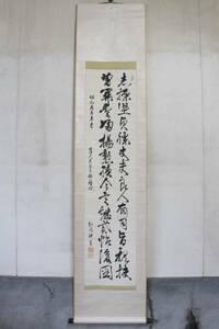 【文明館】松徳筆/書・紙本掛軸/日本美術OO95