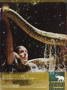 送料無料 アニマルプラネット ヘビの脅威 ~オースティン・スティーブンス 最も危険な瞬間~ DVD