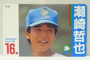 【テレカ】潮崎哲也 野球 西武ライオンズ 50度▽NO-J2215