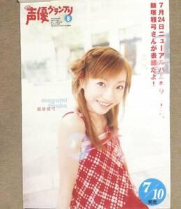 飯塚雅弓 2003年ポスター 声優グランプリ