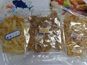 ★美味しいおつまみお好きな3袋選択!さきいか、豆はぎ、照り焼き貝ひもなど