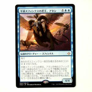 ◆MTG 破滅の刻 ブースターパック [日本語版] 052/199 M 羊頭スフィンクスの君主、アネシ 在庫2