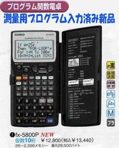 便利!プログラム電卓 fx-5800P 測量用プログラム入力済み!