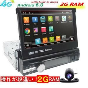 "1DIN Android 6.0 ナビ ""RAM 2G"" アンドロイド 搭載 【日本語対応】 GooglePlay DVD Bluetooth Wifi GoogleMAP Youtube OBD2対応!"