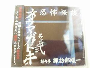 【ドラマCD】恐怖怪談 オウマガトキ 其之弐 (CV.諏訪部順一) 2013 諏訪部順一