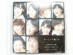 笑顔の君は太陽さ/君の代わりは居やしない/What is LOVE? 初回版A 2014 モーニング娘。'14
