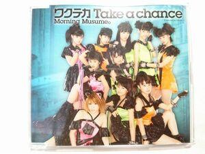 ワクテカ Take a chance 2012 モーニング娘。