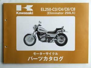 送料無料 即決価格 カワサキ パーツカタログ EL250-C3 / C4 / C6 / C8 エリミネーター250LX