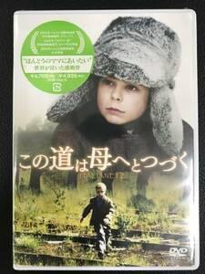 新品未開封DVD☆この道は母へとつづく/.<ACBF10576>.