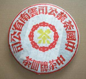 【中茶牌・黄印・熟餅】(熟茶)350グラム・中国茶・黒茶・雲南ポーレー茶(032)