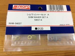 新品★JR PROPO 【58014】シムワッシャーセット A SHIM WAHER SET A◆NHM-540ST☆JR PROPO JRPROPO JR プロポ JRプロポ
