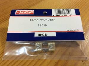 新品★JR PROPO 【58019】ヒューズ(NHJ-02用)◆☆JR PROPO JRPROPO JR プロポ JRプロポ