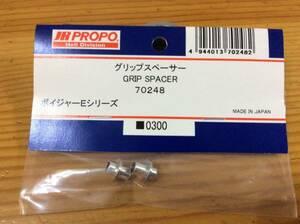 新品★JR PROPO 【70248】グリップスペーサー GRIP SPACER◆ボイジャーEシリーズ☆JR PROPO JRPROPO JR プロポ JRプロポ