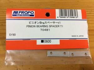 ラスト1点!!新品★JR PROPO 【70481】ピニオンBrgスペーサーt1 PINION BEARING SPACER T1◆SY90☆JR PROPO JRPROPO JR プロポ JRプロポ
