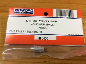 新品★JR PROPO 【70090】MC-30 グリップスペーサー MC-30 GRIP SPACER◆E3/S E5/S F7 EQ53 ERC V5☆JR PROPO JRPROPO JR プロポ JRプロポ
