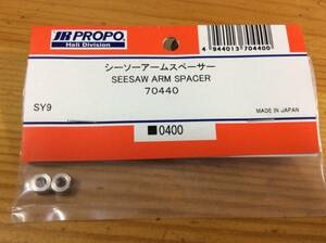 新品★JR PROPO 【70440】シーソーアームスペーサー SEESAW ARM SPACER◆SY9☆JR PROPO JRPROPO JR プロポ JRプロポ