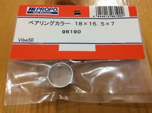 新品★JR PROPO 【96190】ベアリングカラー 18×16.5×7◆Vibe50☆JR PROPO JRPROPO JR プロポ JRプロポ
