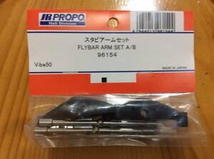 新品★JR PROPO 【96154】スタビアームセットFLYBAR ARM SET A/B◆Vibe50☆JR PROPO JRPROPO JR プロポ JRプロポ