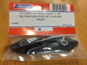新品★JR PROPO 【96205】テールギヤーケースプレートセット L/R ◆Vibe50☆JR PROPO JRPROPO JR プロポ JRプロポ