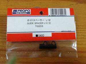 新品★JR PROPO【70203】ガイドスペーサー GUIDE SPACER L12(2)◆☆JR PROPO JRPROPO JR プロポ JRプロポ
