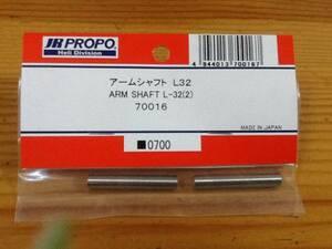 新品★JR PROPO 【70016】アームシャフト L32 ARM SHAFT L-32(2)◆☆JR PROPO JRPROPO JR プロポ JRプロポ