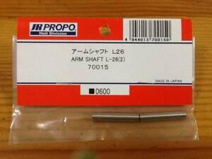 新品★JR PROPO 【70015】アームシャフト L26 ARM SHAFT L-26(2)◆☆JR PROPO JRPROPO JR プロポ JRプロポ