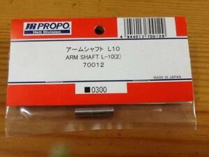 新品★JR PROPO 【70012】アームシャフト L10 ARM SHAFT L-10(2)◆☆JR PROPO JRPROPO JR プロポ JRプロポ