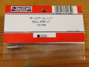 新品★JR PROPO 【70185】ボールアーム L11 BALL ARM L11◆☆JR PROPO JRPROPO JR プロポ JRプロポ