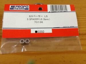 新品★JR PROPO 【70136】Sスペーサー L5 S SPACER L5(2pcs.)◆☆JR PROPO JRPROPO JR プロポ JRプロポ