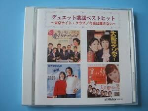 中古CD◎オムニバス デュエット歌謡ベストヒット~東京ナイトクラブ・カナダからの手紙~ 他◎12曲収録