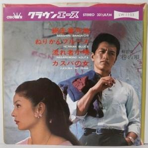 宮沢昭 / 軽音楽 巷の唄 クラウン・オーケストラ 7inch EP 和モノ ムード