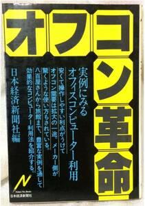 日本経済新聞社編「オフコン革命―実例に見るオフィスコンピューター利用」(日本経済新聞社, 1980年, 初版)