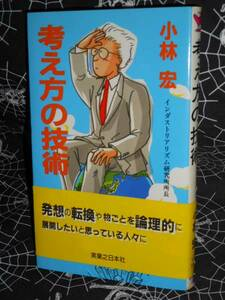 新書 【 考え方の技術 】 小林 宏