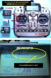 【作業】JR プロポ 送信機 X3810 機能向上 ZPCM化+電池交換作業