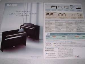◆CASIO カシオ デジタルピアノ カタログ 2011年11月