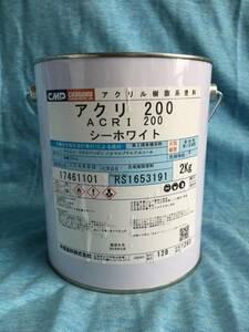 送料込み 漁船・小型船舶用塗料「アクリ200 シーホワイト 2㎏」(日塗工番号 U65-90B) 中国塗料株式会社