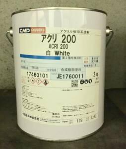 送料込み 漁船・小型船舶用塗料「アクリ200 白 2㎏」 中国塗料株式会社