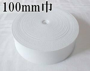 織ゴム 平ゴム 手芸 裁縫 洋裁 縫製 白 100mm巾×30m 国産